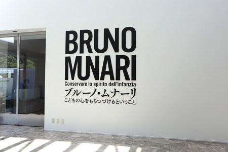 ブルーノ・ムナーリ展