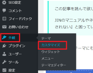 JIN グローバルメニューの設置方法