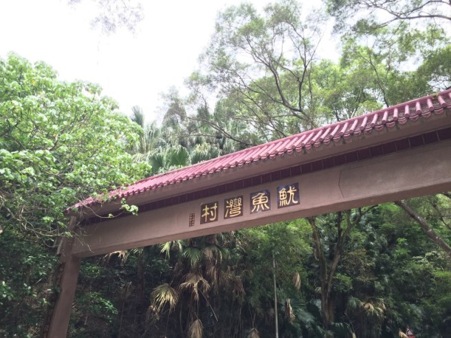 港鐵寶琳站>魷魚灣村道>寶坑徑>小夏威夷徑>衛奕信徑第3段>井欄樹