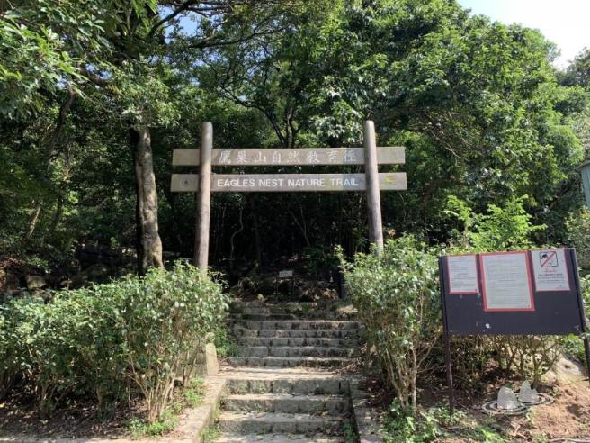鷹巢山自然教育徑>尖山>鷹巢山自然教育徑