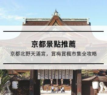 北野天滿宮,賞梅賞楓市集全攻略|京都景點推薦