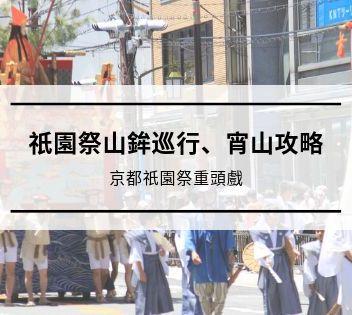 祇園祭山鉾巡行、宵山攻略|京都祇園祭重頭戲