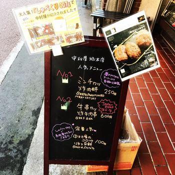 嵐山美食-忠村屋可樂餅