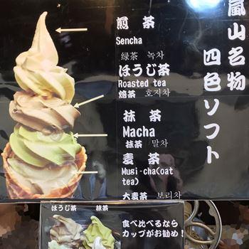 嵐山古都芋四色冰淇淋