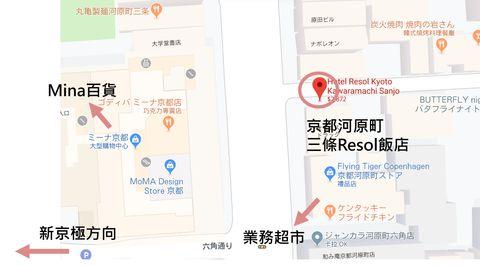 京都河原町三條Resol飯店周邊