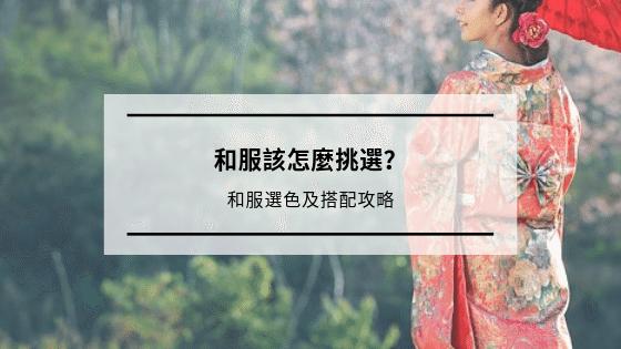 和服該怎麼挑選?和服選色及搭配攻略