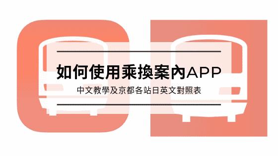 如何使用乘換案內APP|中文教學及京都各站日英對照表