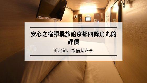 安心之宿膠囊旅館京都四條烏丸館評價|近地鐵、設備齊全