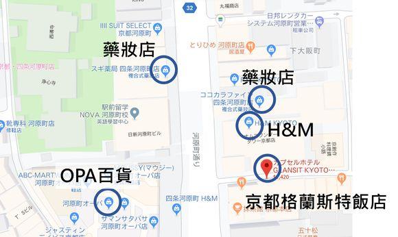 京都河原町格蘭斯特飯店生活機能