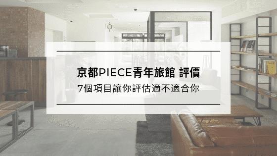 京都PIECE青年旅館評價|7個項目讓你評估適不適合你