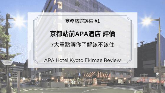 京都站前APA酒店評價