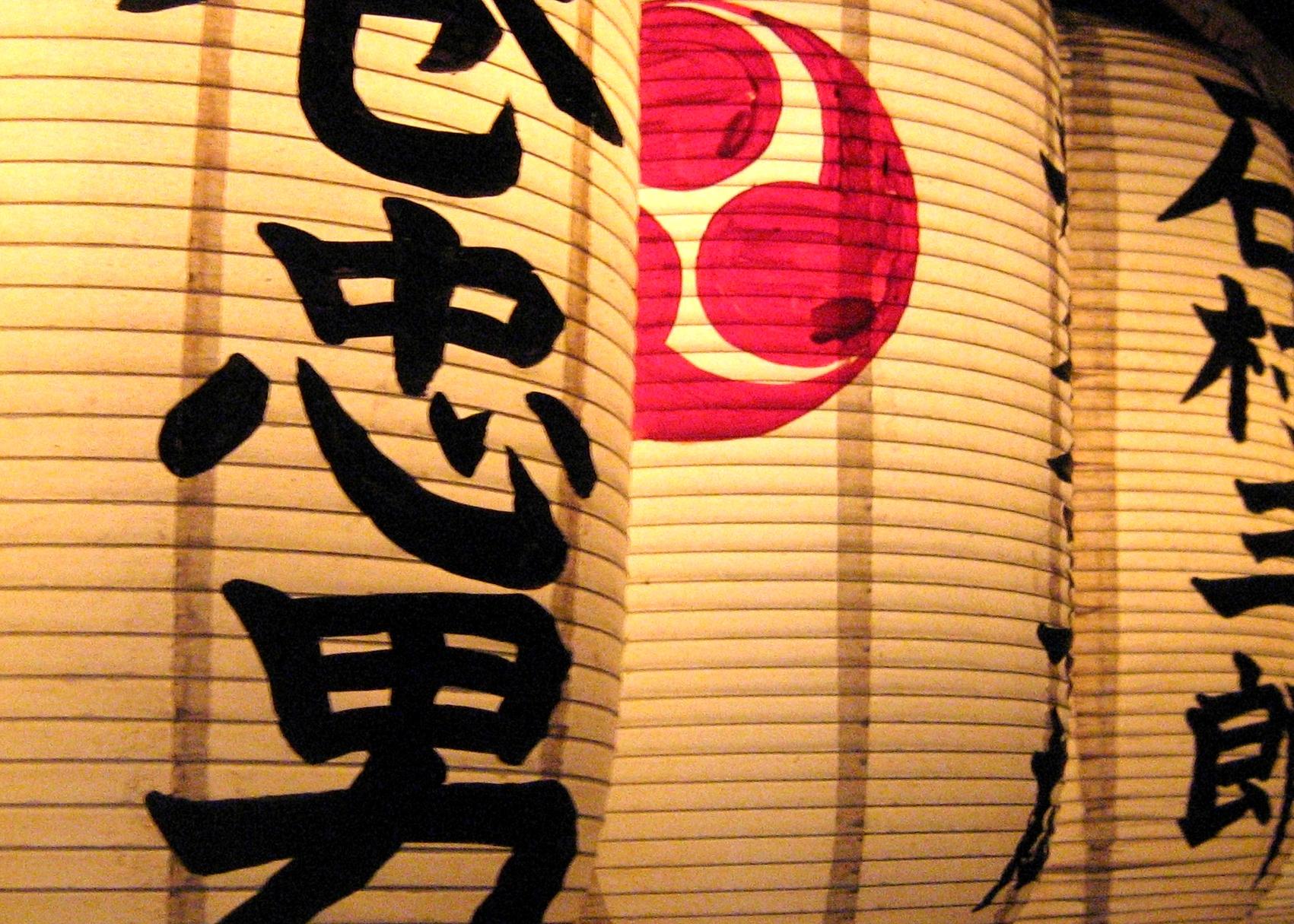 Lanterns at Okazaki Shrine.  Kyoto.  2007.