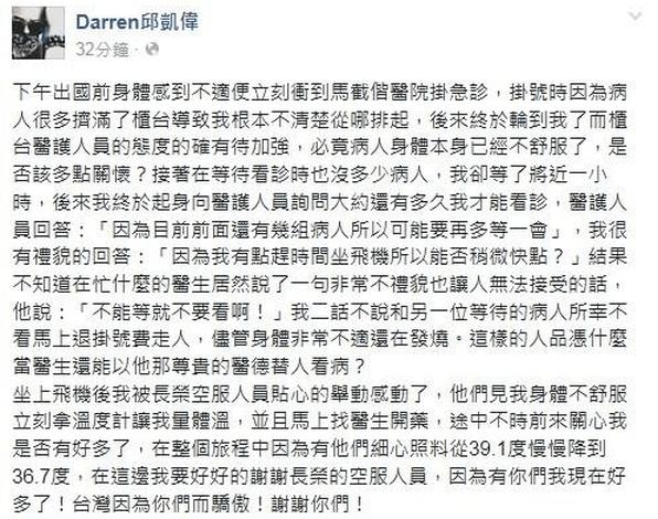 (圖片說明/邱偉凱臉書截圖)