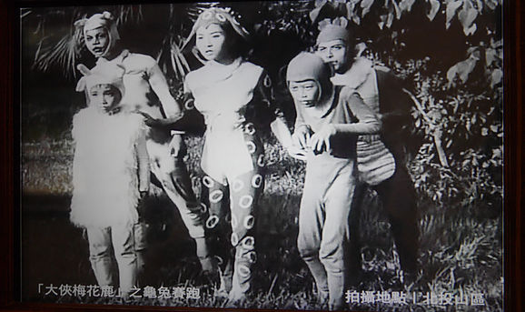 (圖片說明/《大俠梅花鹿之龜兔賽跑》,1961年在北投地區拍攝的台灣經典台語片。)