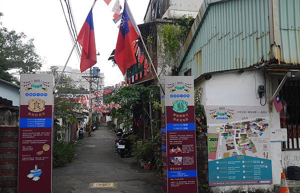 圖片說明/正在舉辦眷村生活節的中心新村掛滿了國旗。