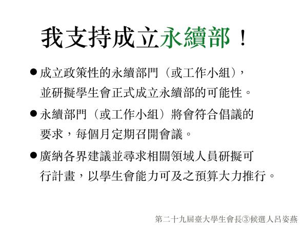 (圖片來源:新任學生會長競選期間粉專)