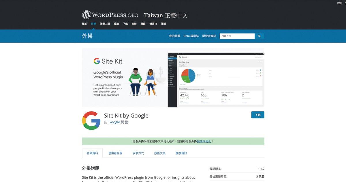 Wordpress:Site Kit by Google介紹及使用