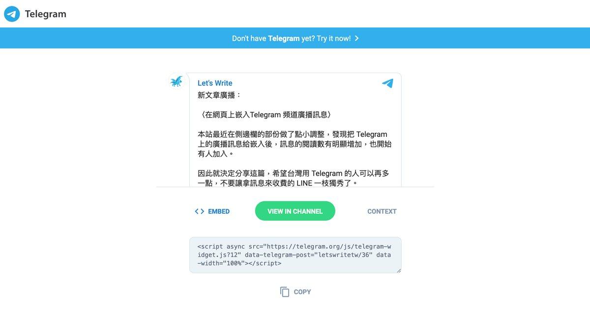 在網頁上嵌入Telegram 頻道廣播訊息