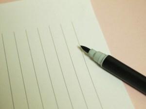手紙 縦書き