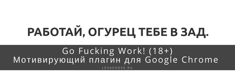 Go Fucking Work! Мотивирующий плагин для Google Chrome (18+)