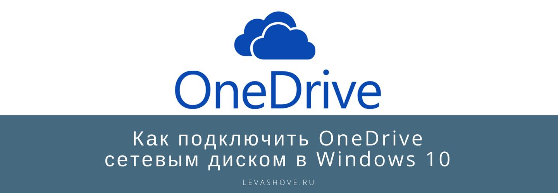 Как подключить OneDrive сетевым диском в Windows 10