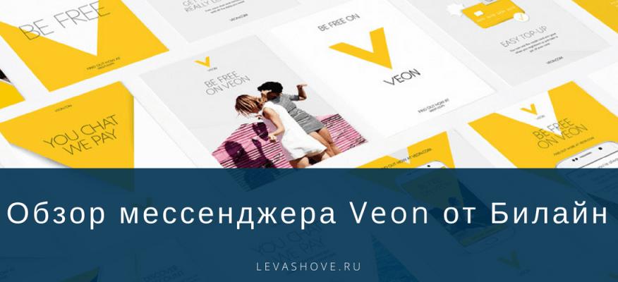 Обзор мессенджера Veon от Билайн