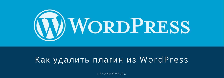 Как удалить плагин из WordPress