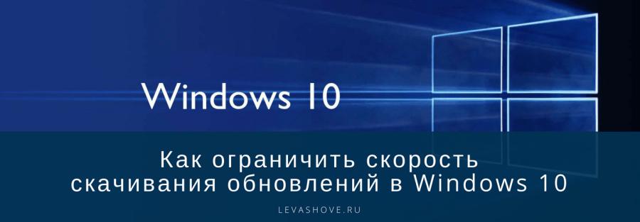 Как ограничить скорость скачивания обновлений в Windows 10