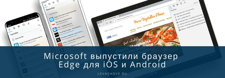 Microsoft выпустили браузер Edge для iOS и Android