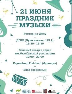 праздник музыки в Ростове