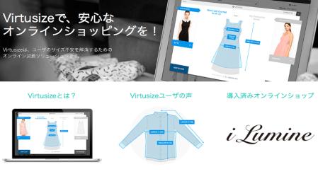 テクノロジーを駆使したオンライン試着ソリューション VIRTUSIZE