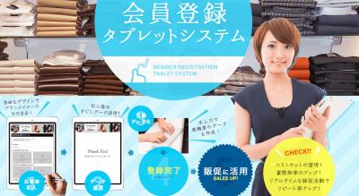 手書きに対応した会員登録タブレットシステム KAMIMAGE