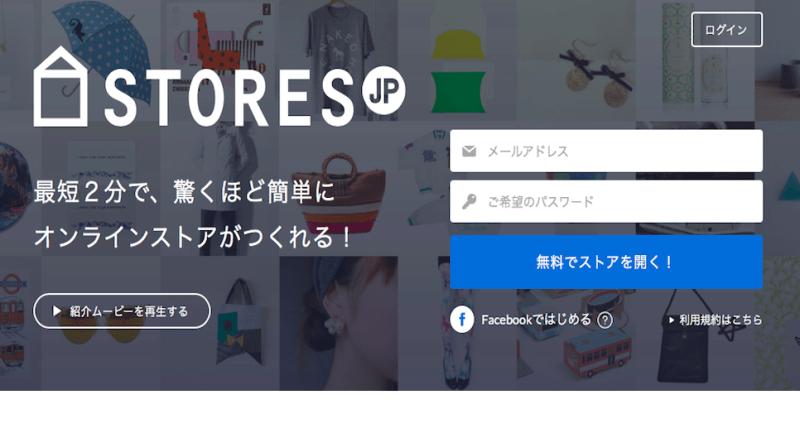 最短2分で、驚くほど簡単にオンラインストアがつくれる! STORES.jp
