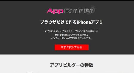 プラウザだけで作るオンラインIphoneアプリ制作ツール  AppBuilder