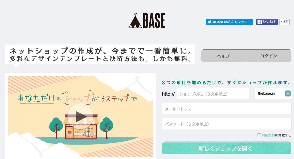 30秒であなただけのショップが全て無料で開設できる BASE