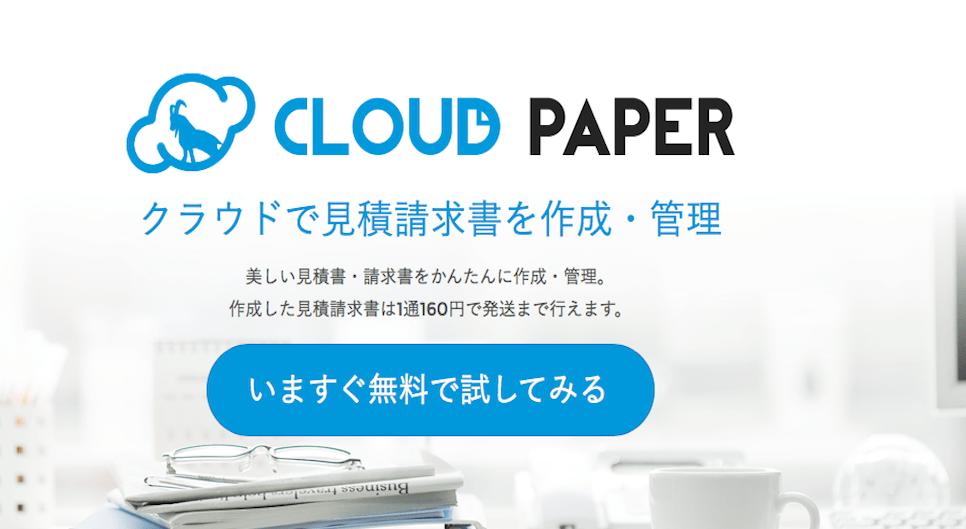 クラウドで見積請求書を作成・管理 CLOUD PAPER