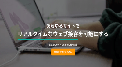あらゆるサイトでリアルタイムなウェブ接客を可能にする KARTE