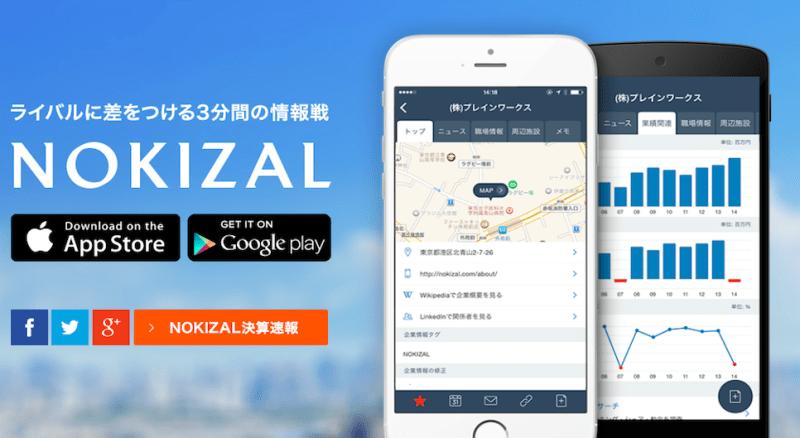 NOKIZALは日本全国の企業情報を無料で閲覧できるサイト  NOKIZAL