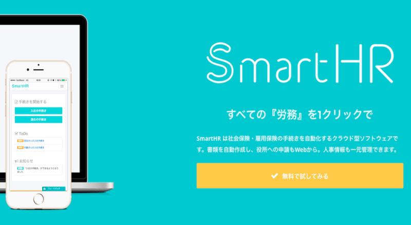 すべての『労務』を1クリックで。社会保険の手続きを自動化  SmartHR