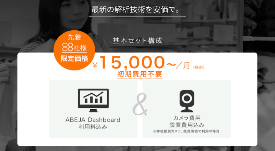 ABEJA DASHBOARD