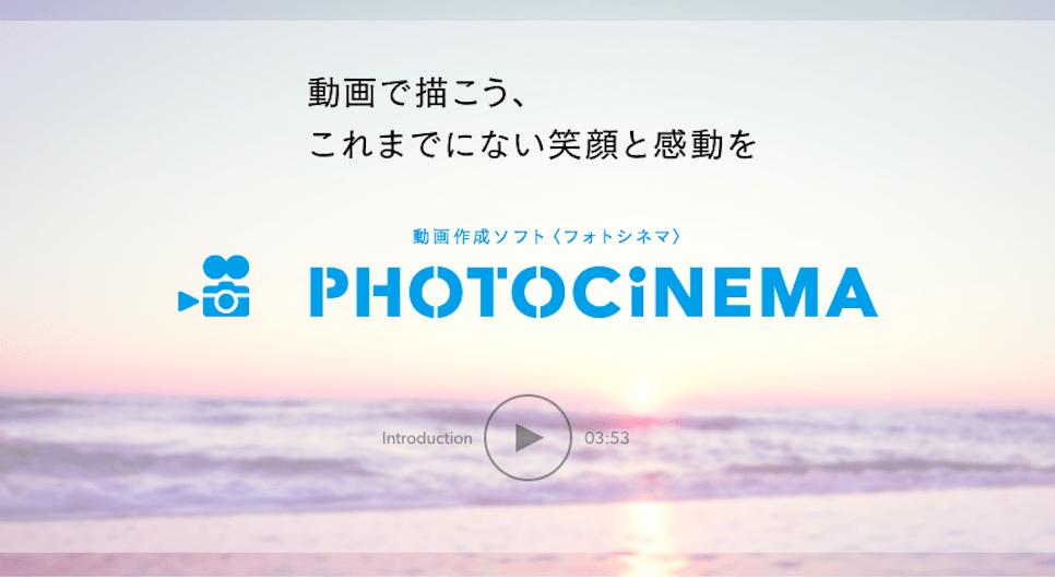 動画で描こう、これまでにない笑顔と感動を  PHOTOCINEMA