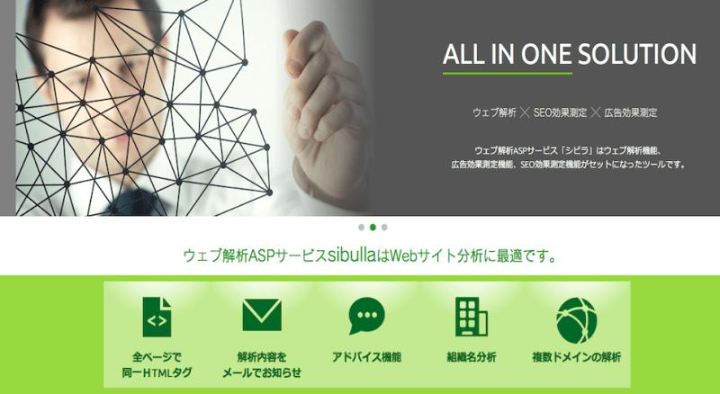 """シビラ(sibulla)は""""ALL IN ONE""""ウェブ解析ツール sibulla"""