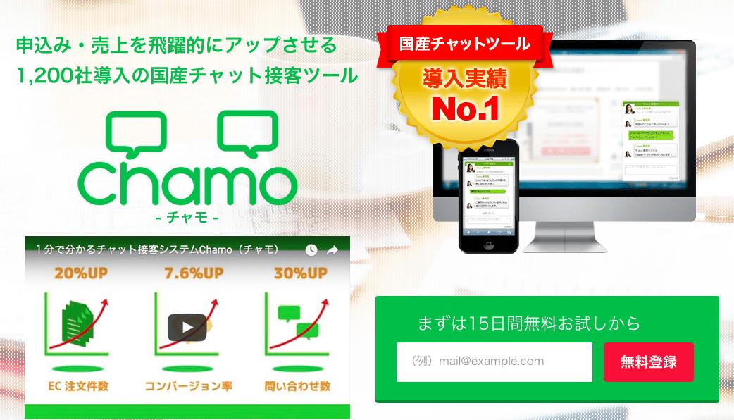 申込み・売上を飛躍的にアップさせる 国産チャット接客ツール  chamo