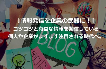 今話題の「フェイクニュース問題」から考える、今後の戦略的ブログのあり方