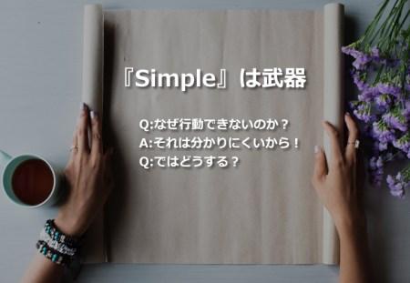 ビジネスで成功する秘訣はシンプル?『シンプルに考える』から学べる思考