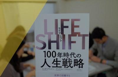 人生100年の長寿社会をどのように生きるか?『ライフシフト』について