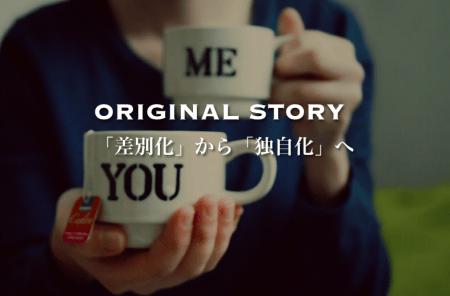 オリジナルストーリーを生み出す人が成功する訳