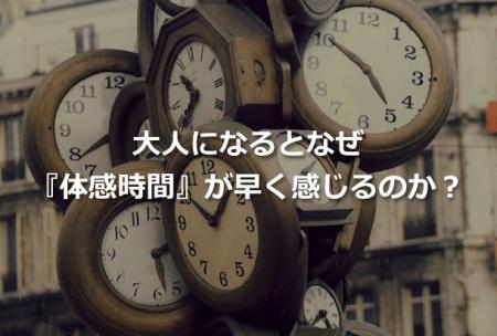 体感時間は年齢によって変わる!?ジャネーの法則から考える「時間」という最大の価値