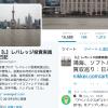 Twitterのアカウントもあります。(2017/3/26更新)