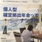 個人型確定拠出年金(iDeCo)は楽天証券に決定
